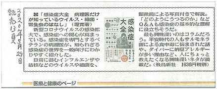 200524-読売13P 感染症大全 113K.jpg