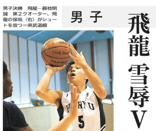 男子バスケットボール部 WINTER CUP出場決定!!