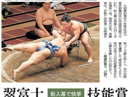 翠富士 技能賞獲得 新聞掲載