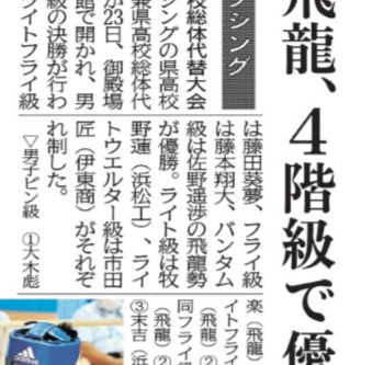 8月24日 ボクシング部 代替大会で4階級で優勝!!