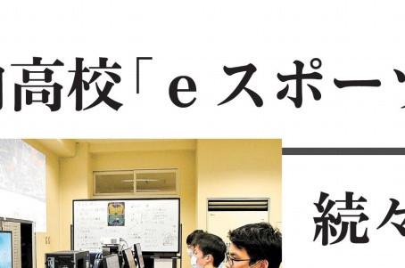 新聞掲載 飛龍高校 e-スポーツ部 発足!!