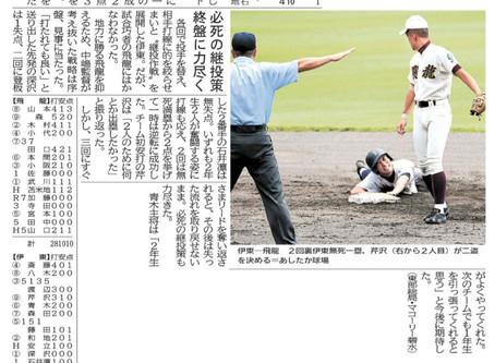 7月20日  新聞掲載 高校野球代替大会 本校2回戦突破!!