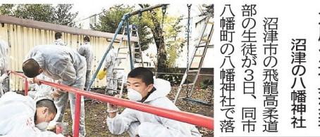 新聞掲載 本校柔道部員 倉庫や遊具塗装