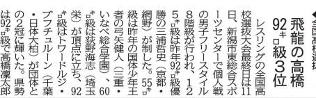 レスリング高校選抜 本校 高橋選手 92Kg級 第3位!!