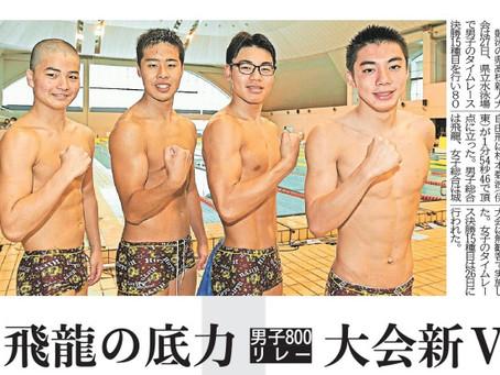 競泳 県高校新人大会 男子800mリレー 大会新V!!