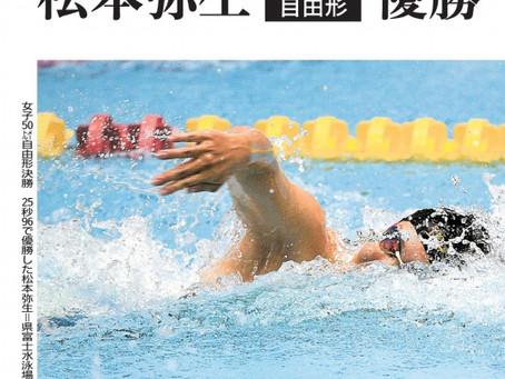 水泳 静岡招待スプリント