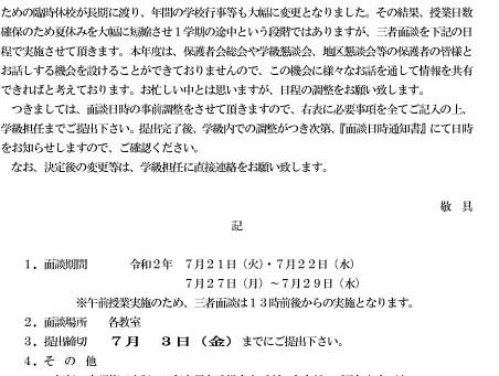 6月26日 三者面談のお知らせ