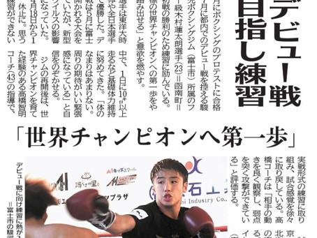6月23日 本校、ボクシング卒業生、木村選手、来月プロデビュー戦!!