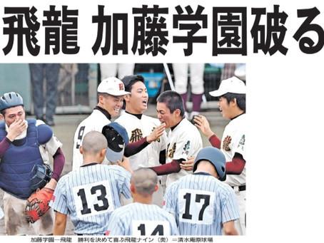 7月15日 新聞掲載 高校野球 本校、加藤学園に勝利!!