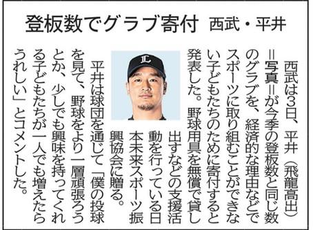 8月4日 新聞掲載 本校卒業生 埼玉西武ライオンズ平井選手 グラブ寄付
