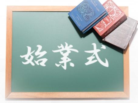 8月24日 第2学期 始業式