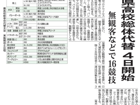 7月1日 新聞掲載 県高校総体代替 7月4日より開始