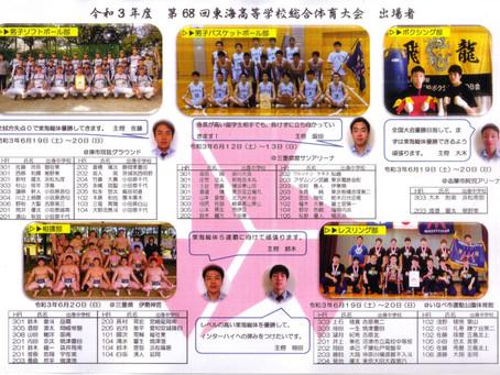 東海高等学校総合体育大会