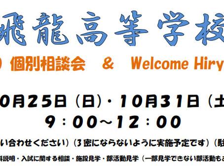 10月31日(土)はWelcome Hiryu Day !!