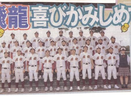 6月23日 新聞掲載 野球部、今週、代替大会の組み合わせ決定!!