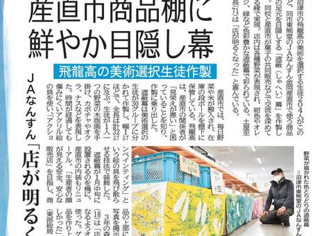 JA金岡産直市で、本校生徒の美術作品が、商品棚目隠し幕に採用!!