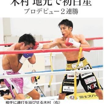 木村選手 地元で初白星!! プロデビュー2連勝!!