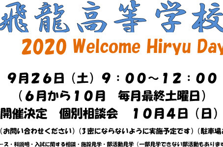 9月26日(土)はWelcome Hiryu Day