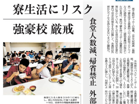 8月24日 新聞掲載 変わる日常(新型コロナ)