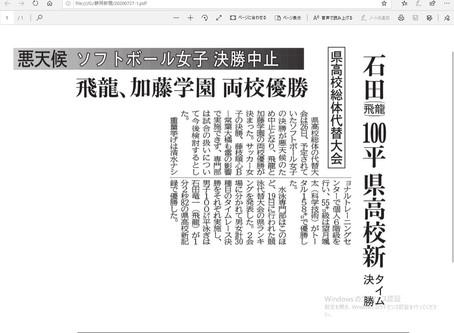 7月27日 新聞掲載 県総体代替大会 女子ソフト&水泳
