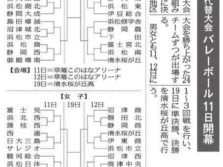 7月9日 男子バレー部 県高校総体代替大会 11日開幕