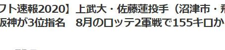 野球部卒業生 佐藤蓮投手(上武大学) 阪神タイガース3位指名!!