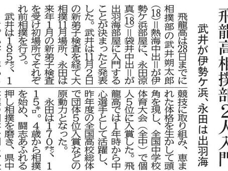 相撲部3年生 伊勢ケ浜部屋・出羽海部屋に入門決定
