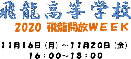 11月16日(月)~20日(金)は飛龍開放WEEK 21日(土)は個別相談会