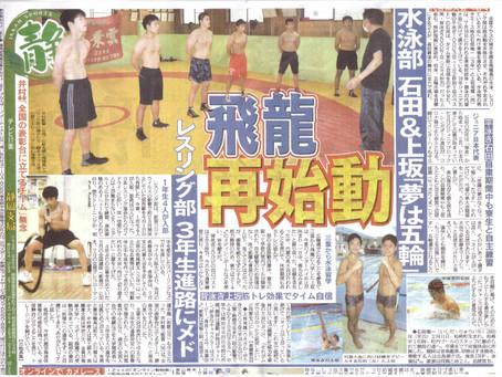 6月10日 新聞掲載