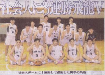 8月31日 新聞掲載 男子バスケット部 県会長杯 優勝!!