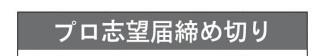プロ野球 プロ志望届 締め切り 本校卒業生2名 提出!!