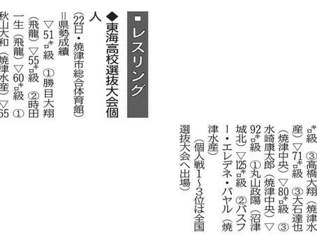レスリング部 東海高校選抜大会 個人戦 優勝!!