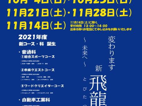 10月25日(日)個別相談会・10月31日(土)はWelcome Hiryu Day