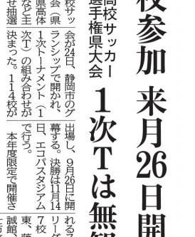 9月2日 静岡県高校サッカー選手権大会 1次トーナメント組み合わせ