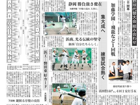 6月29日 新聞掲載 高校野球代替大会 組み合わせ決定!!