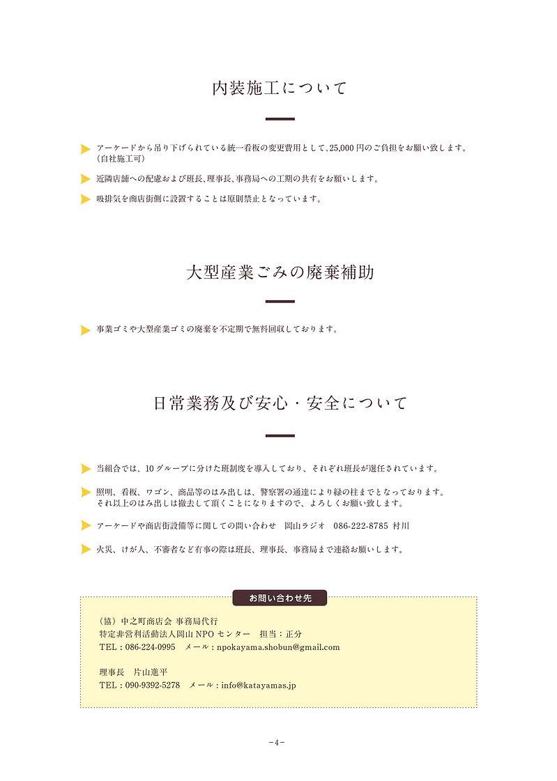 入会案内デザイン-4.jpg