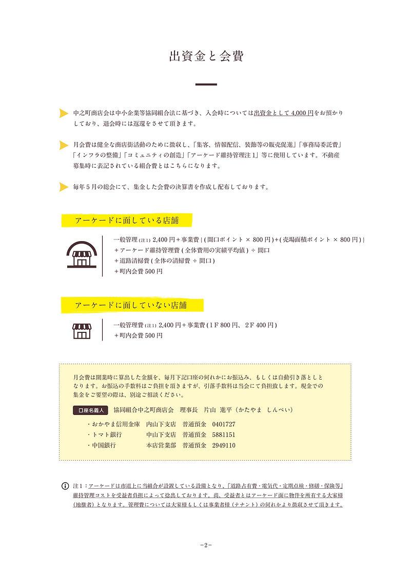 入会案内デザイン-2.jpg