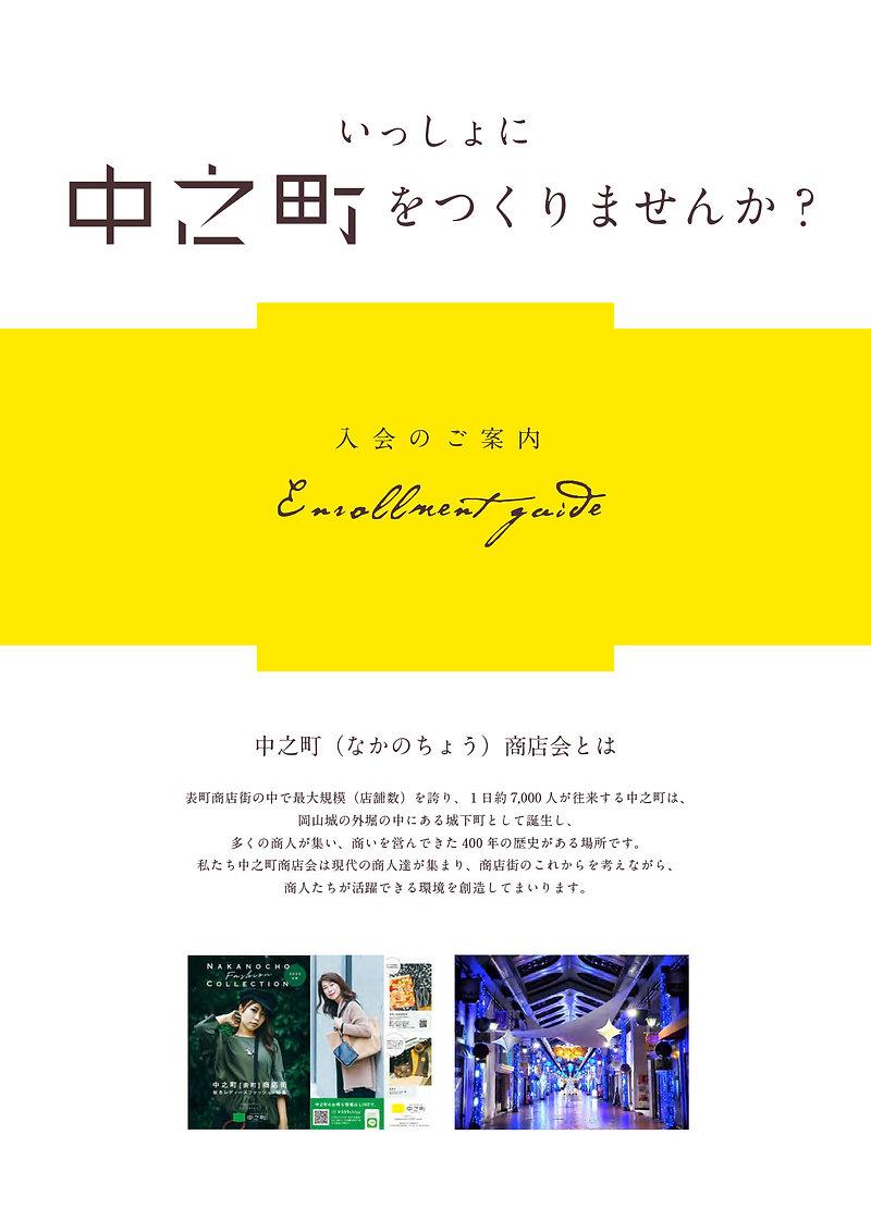 入会案内デザイン-1.jpg