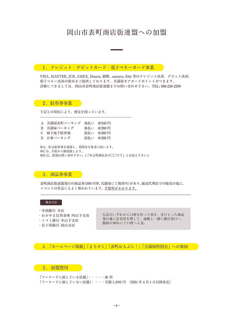入会案内デザイン-6.jpg