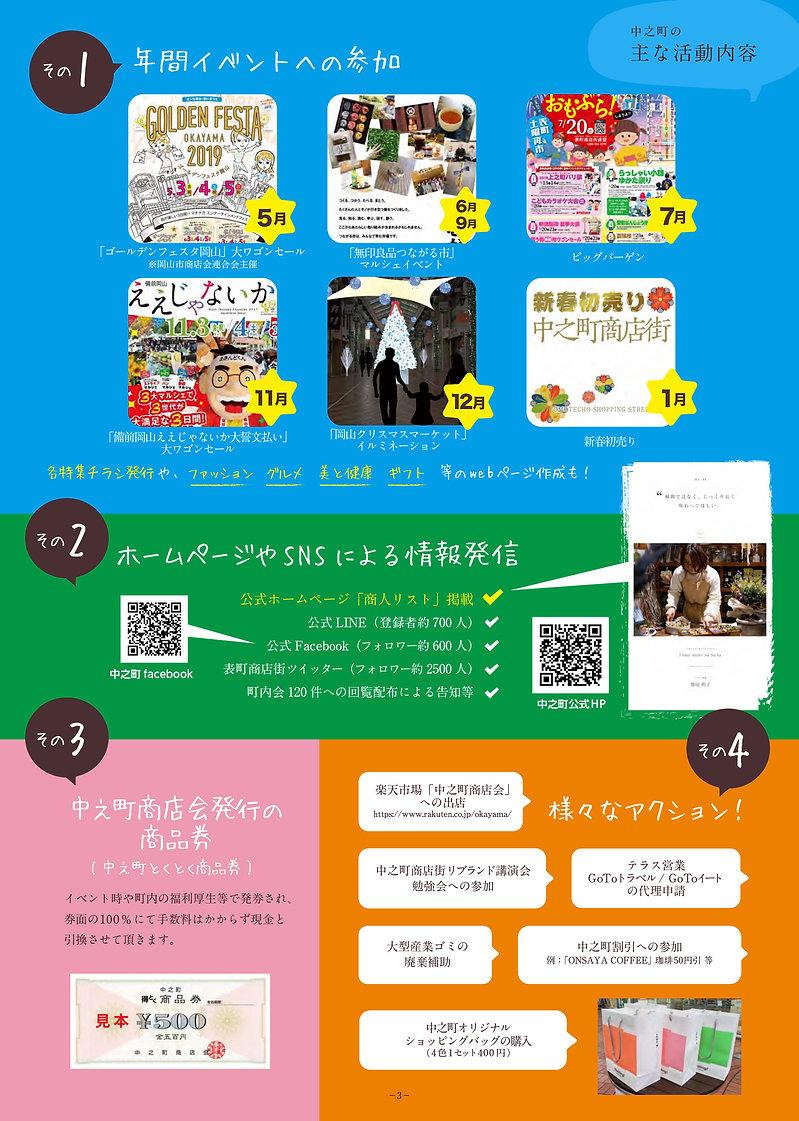 入会案内デザイン-3.jpg