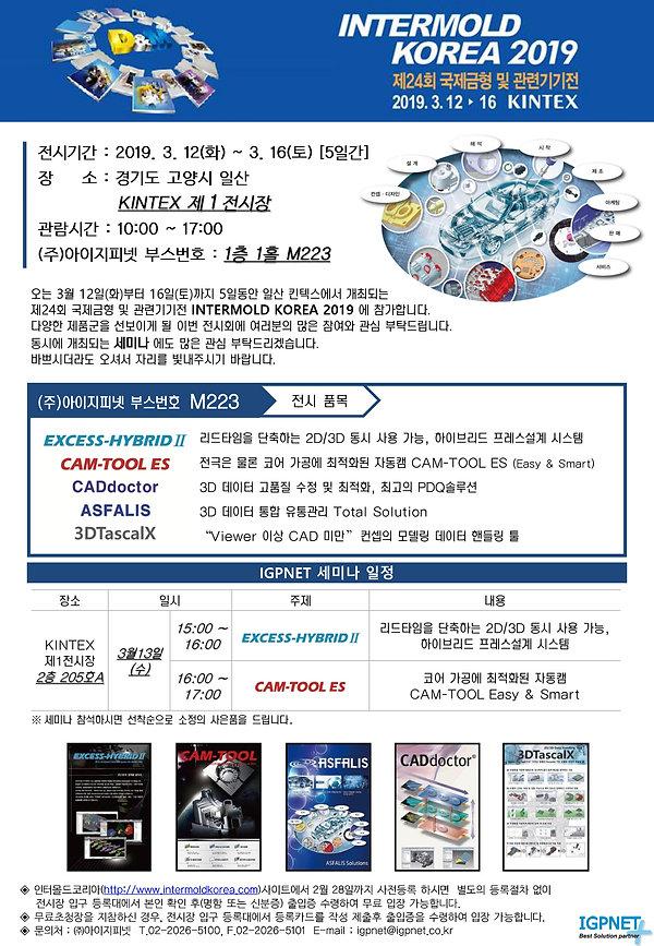 INTERMOLD KOREA 2019.jpg