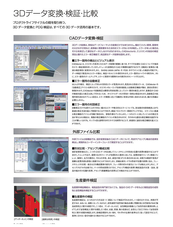 3D 데이터 변환 검증 비교-J.png