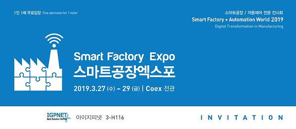 2019 Smart Factory Expo 무료초청권.jpg