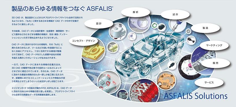 ASFALIS-J.png