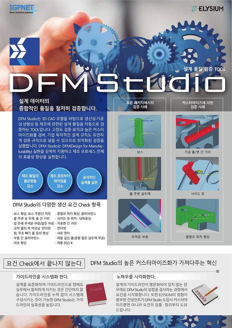 DFM Studio기능소개.jpg
