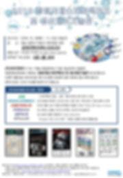 SMATOF 2019 전시회 초청장.jpg