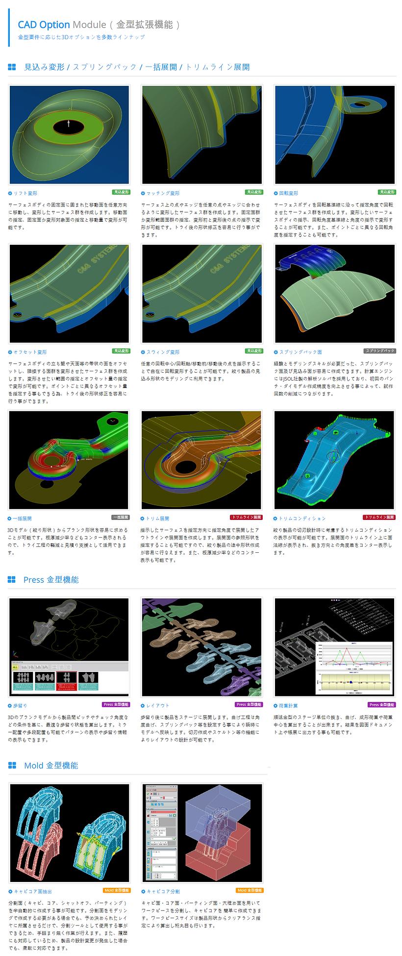 CAD Option기능-J.png