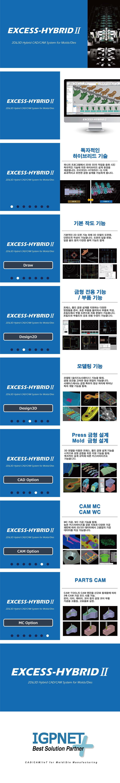 EXCESS-HYBRIDⅡ.jpg