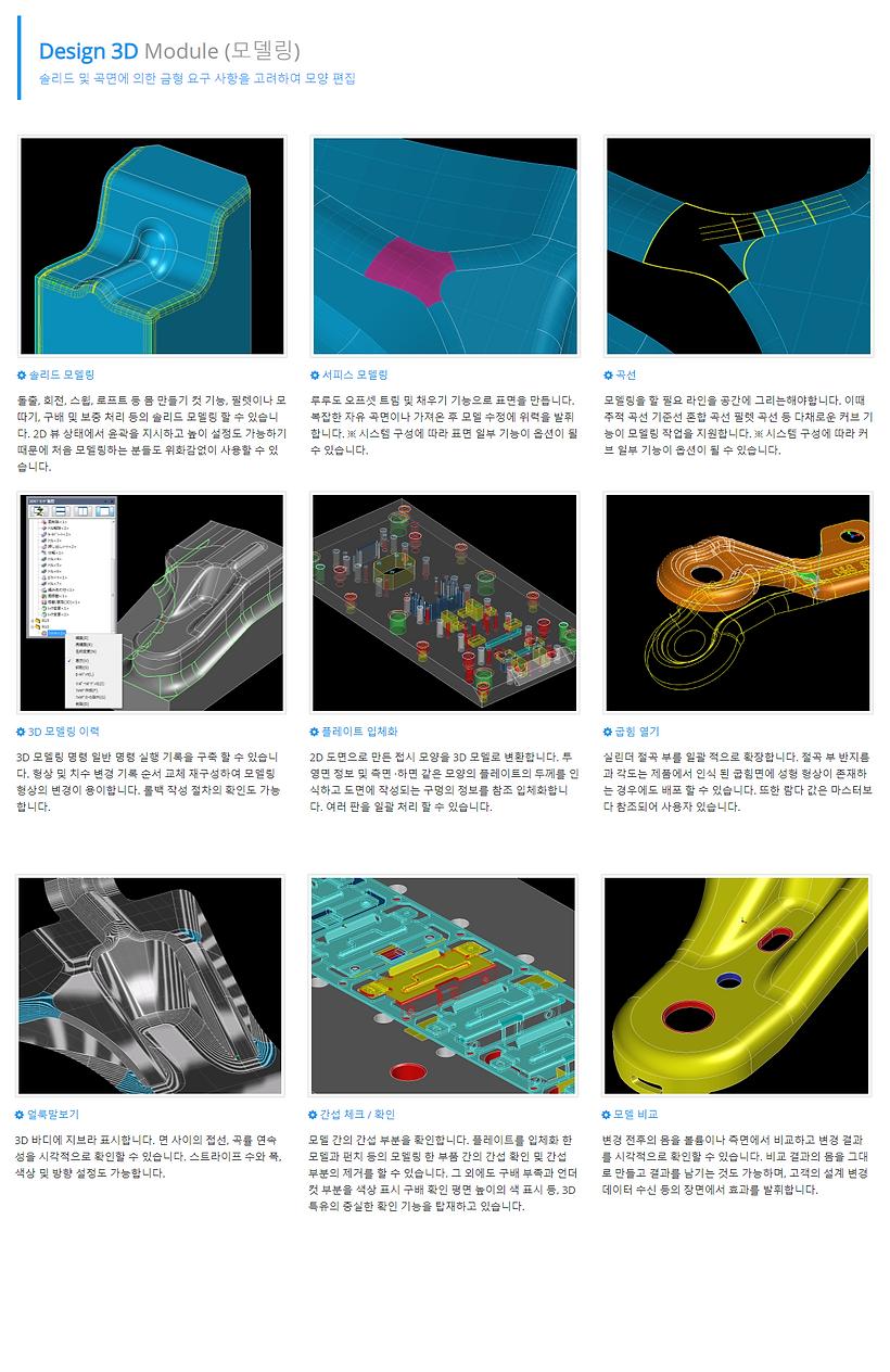Desing 3D기능.png