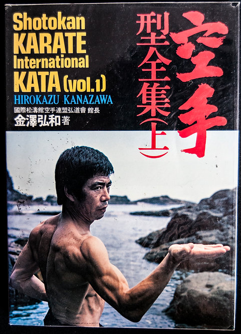 Shotokan Karate international Kata Vol.1 d'Hirokazu Kanazawa